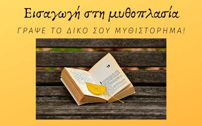 Εισαγωγή στη μυθοπλασία: Γράψε το δικό σου μυθιστόρημα!