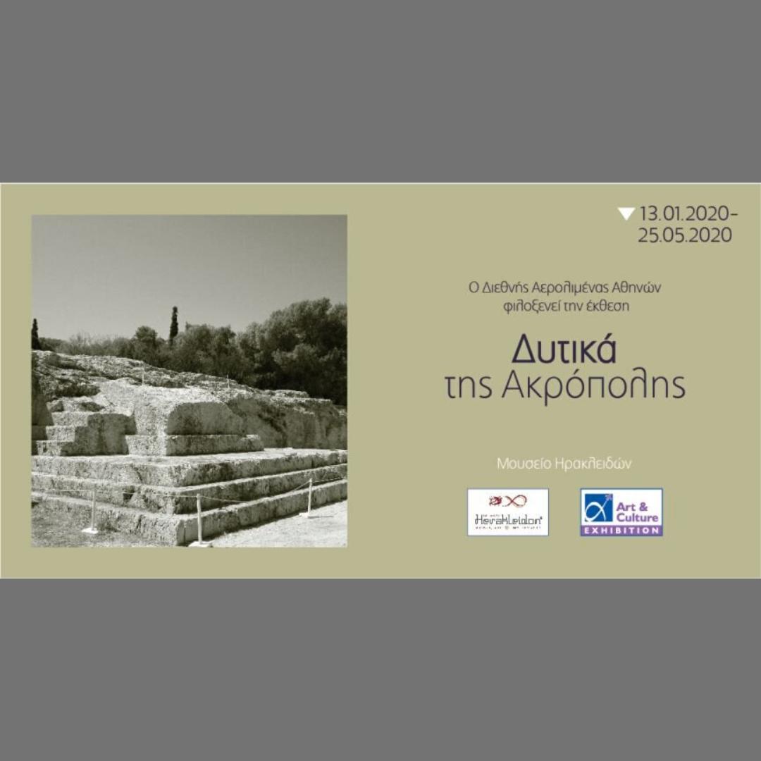 Δυτικά της Ακρόπολης: Μια έκθεση σχεδιασμένη από το Μουσείο των Ηρακλειδών αποκλειστικά για το Διεθνή Αερολιμένα Αθηνών