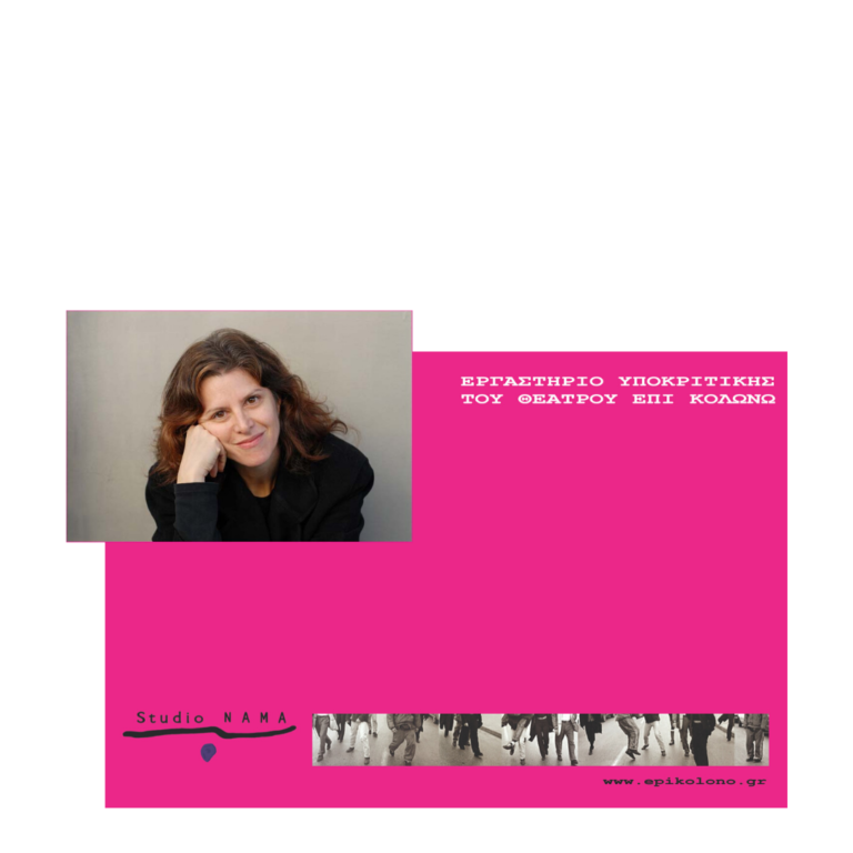Θερινά Σεμινάρια υποκριτικής με την Ελένη Σκότη από το θέατρο Επί Κολωνώ