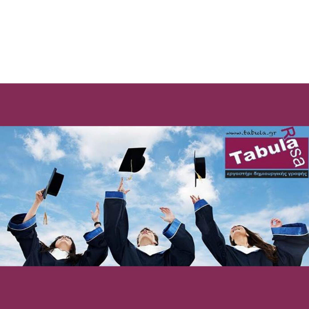 """Νέος κύκλος σπουδών και δημιουργικών σεμιναρίων 2020-2021 από το εργαστήρι δημιουργικής γραφής """"Tabula Rasa"""""""