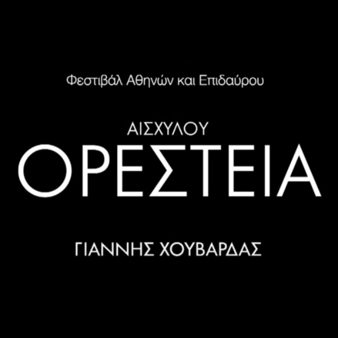 Ορέστεια του Αισχύλου από το Φεστιβάλ Αθηνών & Επιδαύρου