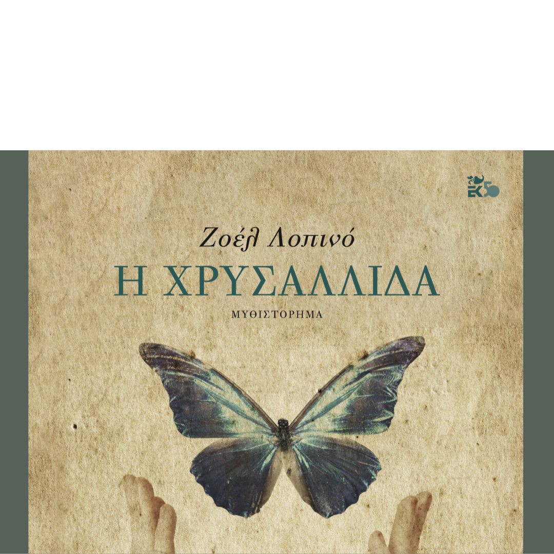 Η χρυσαλλίδα, Το νέο μυθιστόρημα της Ζοέλ Λοπινό