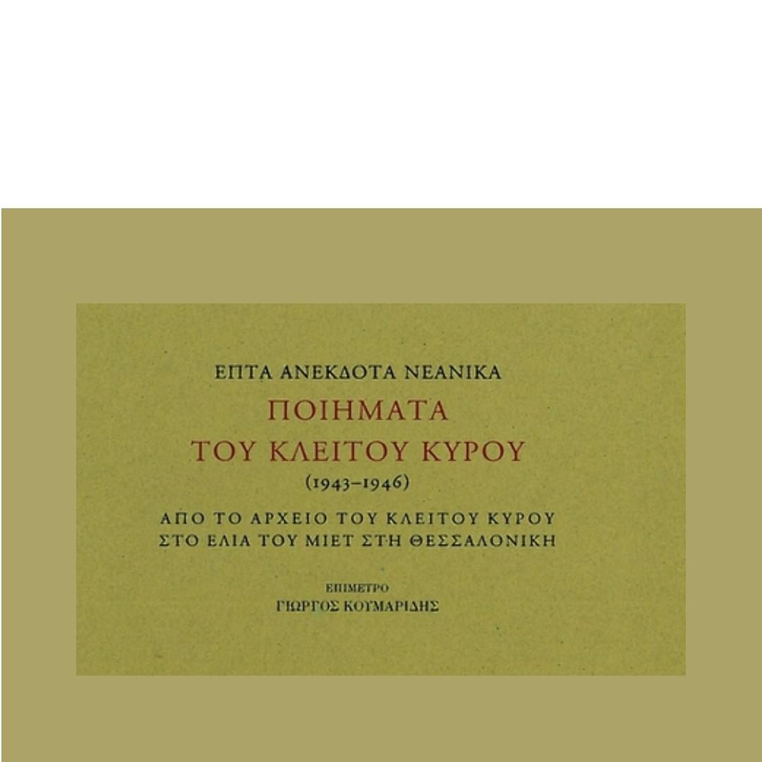 Επτά ανέκδοτα ποιήματα του Κλείτου Κύρου από το ΜΙΕΤ