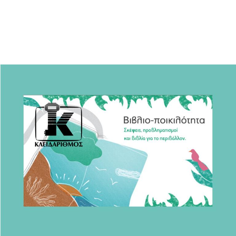 Βιβλιο-ποικιλότητα, Σκέψεις, προβληματισμοί και βιβλία για το περιβάλλον από τις εκδόσεις Κλειδάριθμος