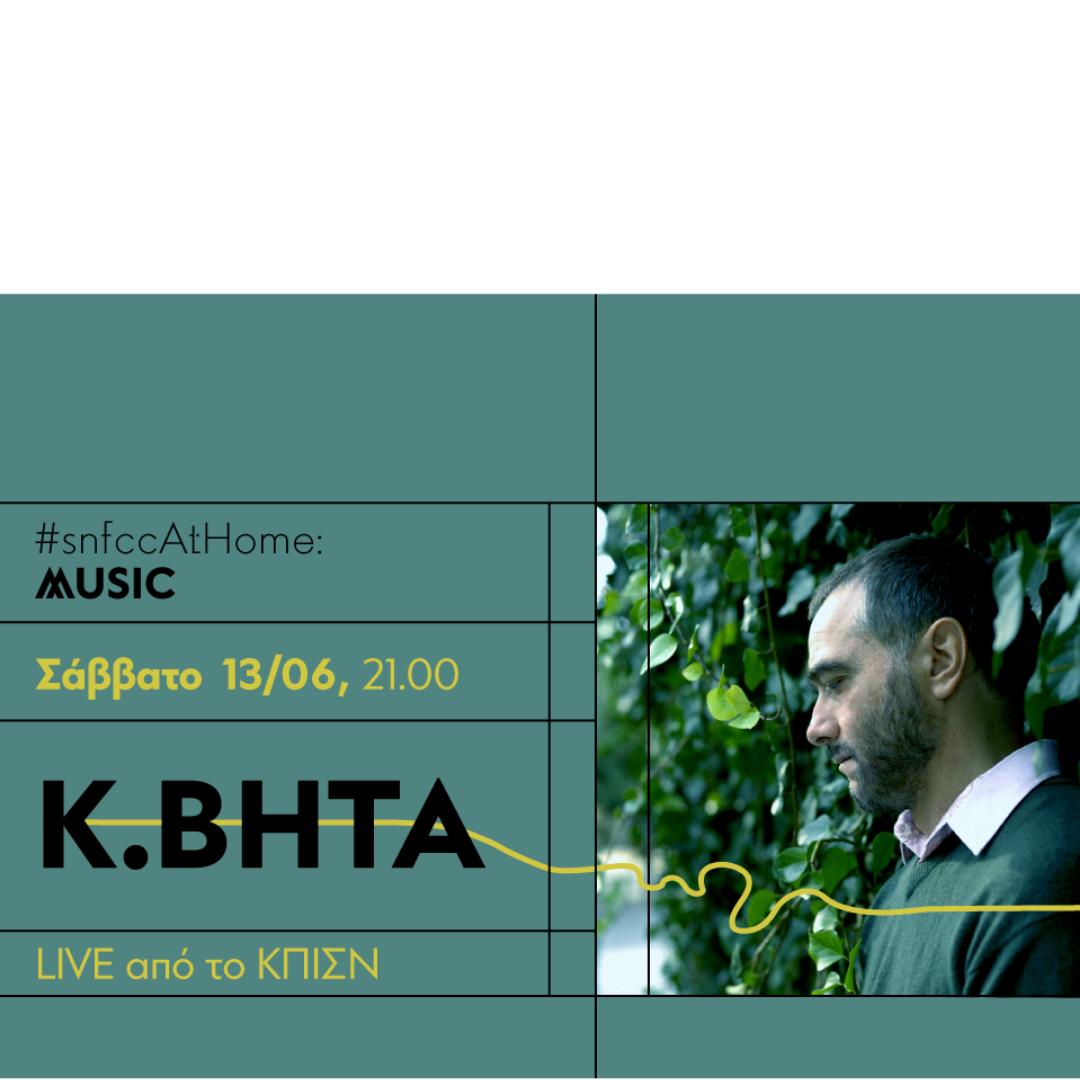 #snfccAtHome: music Ο Κωνσταντίνος Βήτα LIVE από τον Θόλο του Πάρκου Σταύρος Νιάρχος
