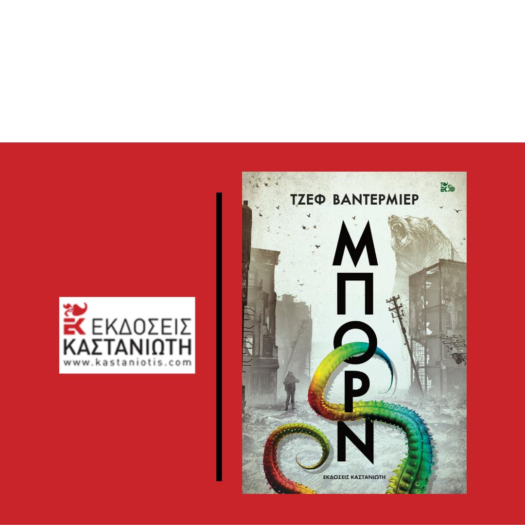 ΜΠΟΡΝ του ΤΖΕΦ ΒΑΝΤΕΡΜΙΕΡ, Ένα συναρπαστικό μυθιστόρημα επιστημονικής φαντασίας