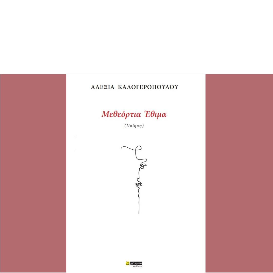 «Μεθεόρτια έθιμα», ποιητική συλλογή της Αλεξίας Καλογεροπούλου