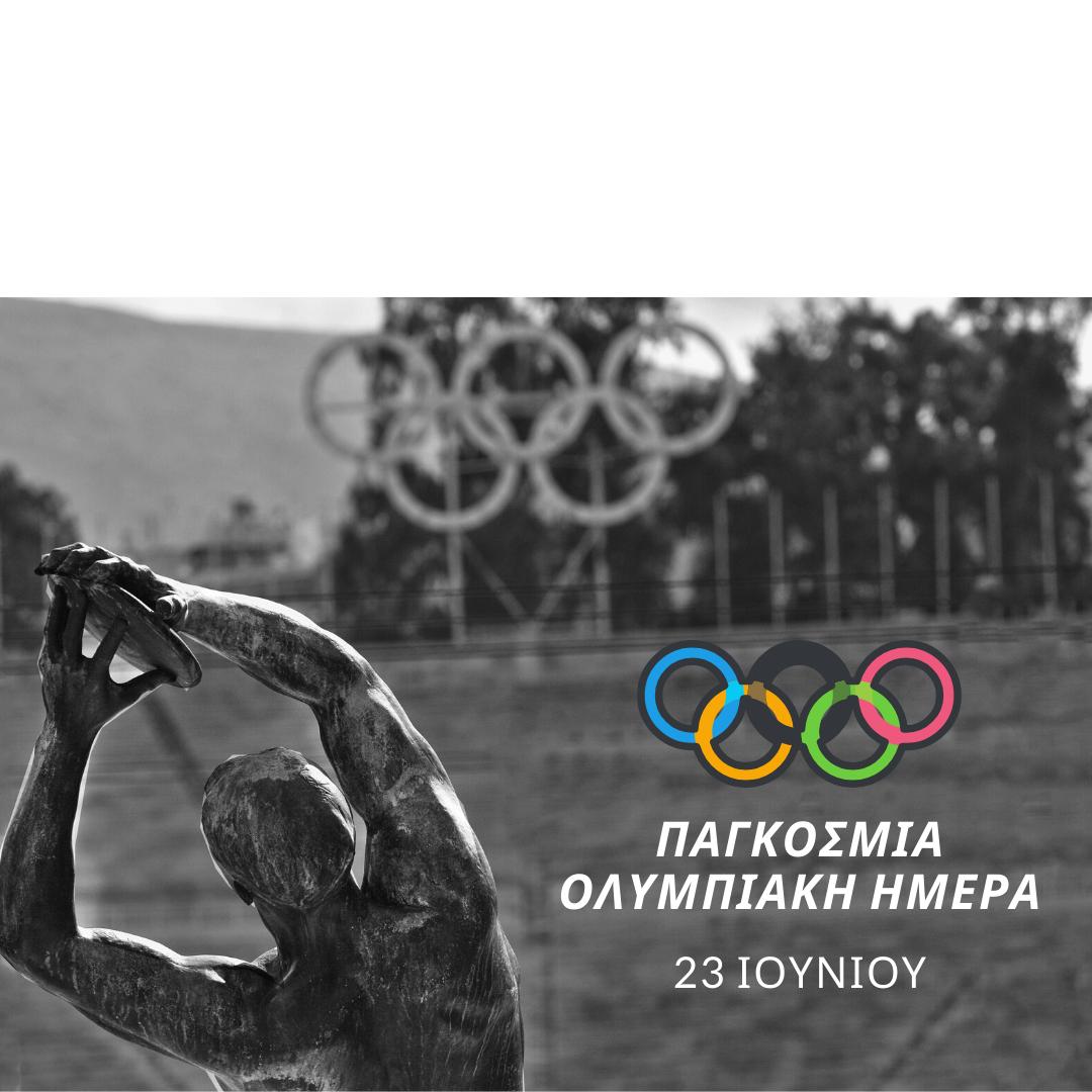 Παγκόσμια Ολυμπιακή Ημέρα,             23 Ιουνίου