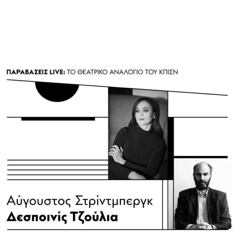 Παραβάσεις LIVE: Η Δεσποινίς Τζούλια του August Strindberg