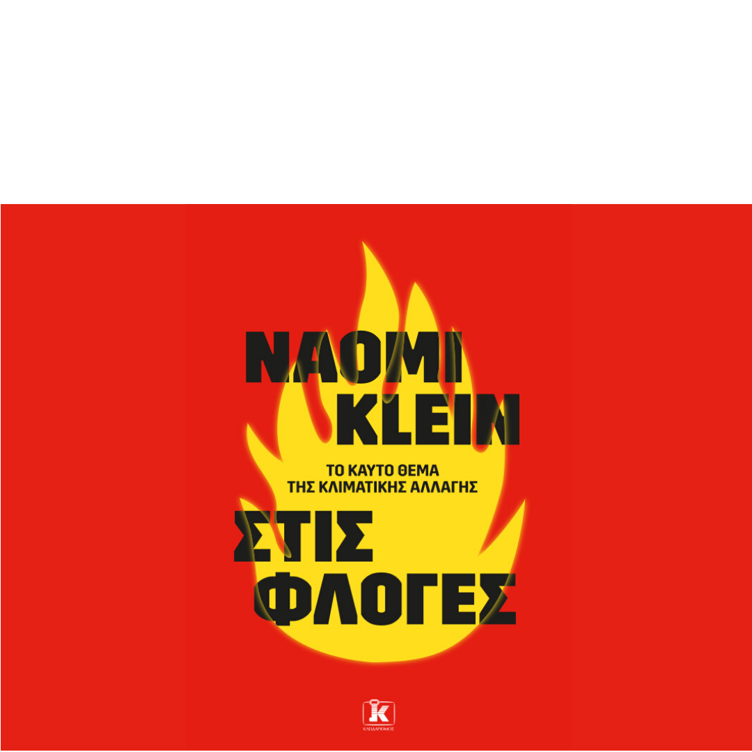 Στις φλόγες, Το καυτό θέμα της κλιματικής αλλαγής