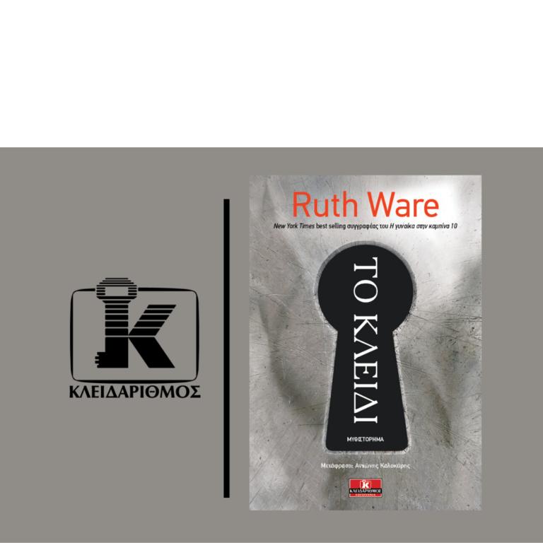 Το κλειδί, Ένα σκοτεινό θρίλερ από την best seller συγγραφέα  Ruth Ware