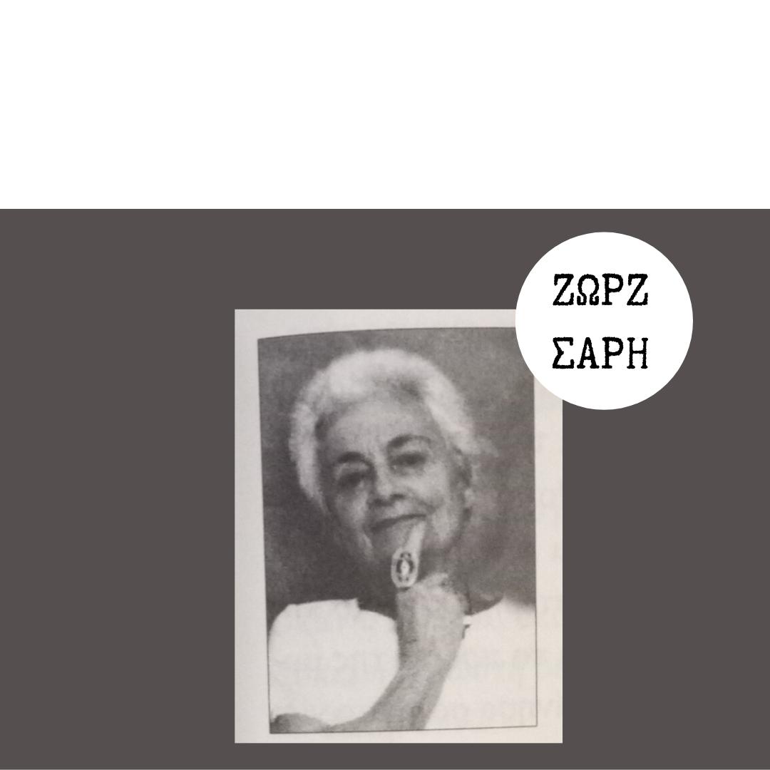 Ζωρζ Σαρή: Η κορυφαία συγγραφέας της ελληνικής παιδικής και νεανικής λογοτεχνίας