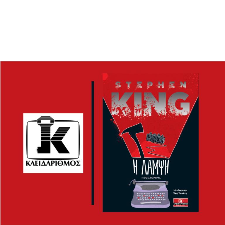 """""""Η Λάμψη"""", Το βιβλίο που καθιέρωσε τον Βασιλιά του Τρόμου  Stephen King"""