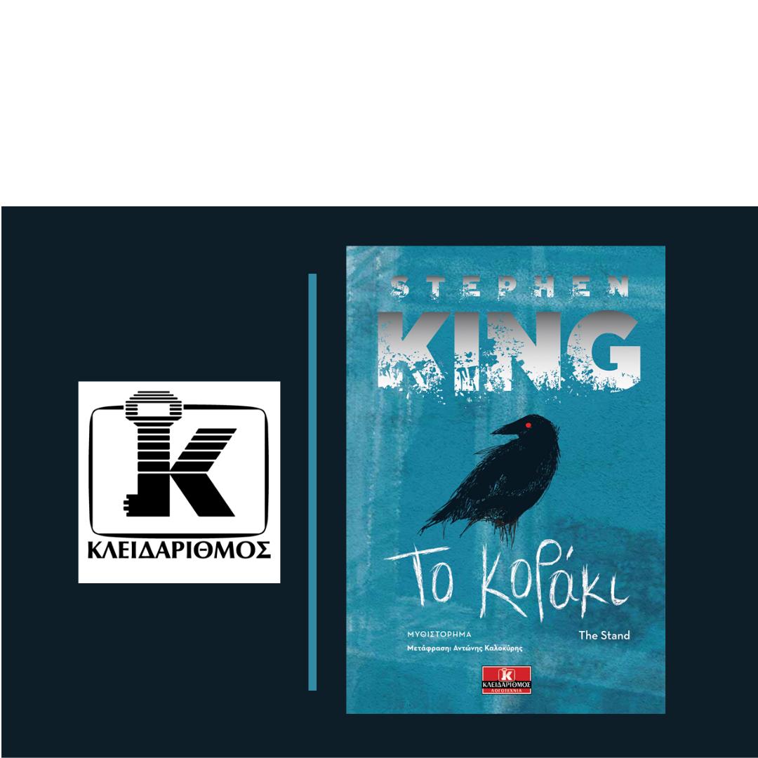 """""""Το κοράκι"""", Το μετα-αποκαλυπτικό έπος του μετρ της λογοτεχνίας τρόμου  Stephen King"""