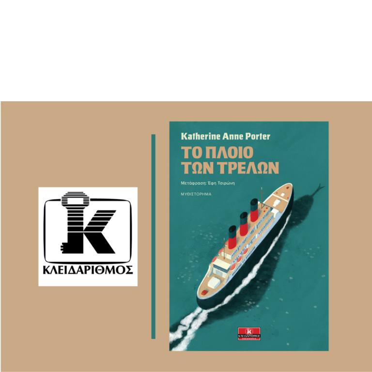 """""""Το πλοίο των τρελών"""", Ένα συναρπαστικό κλασικό μυθιστόρημα της  Katherine Anne Porter"""