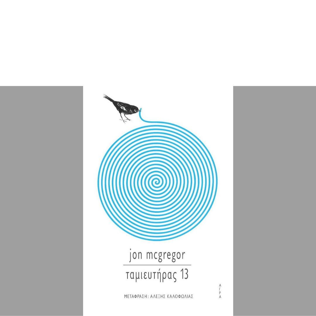 ΤΑΜΙΕΥΤΗΡΑΣ 13, του JON McGREGOR