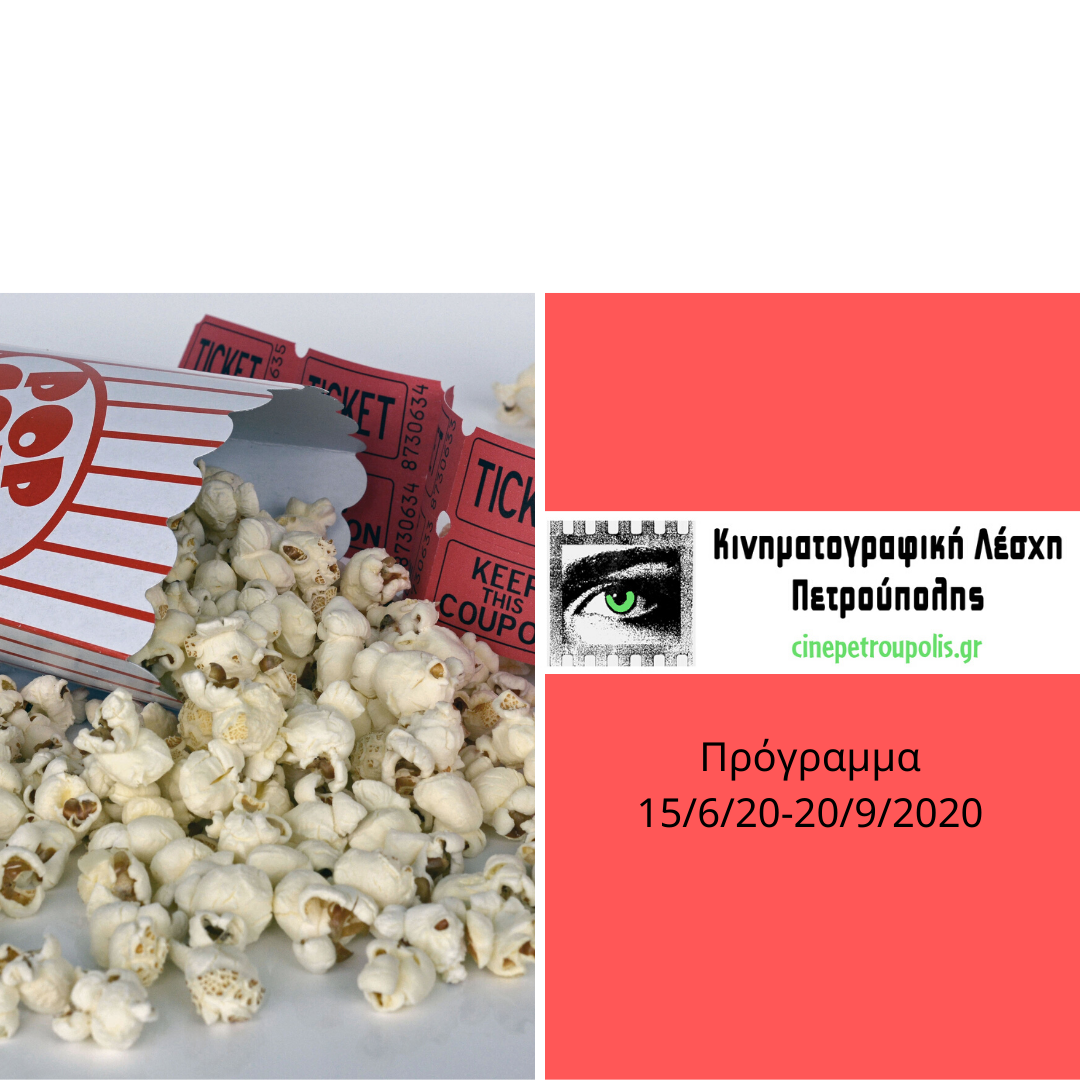 Cine Πετρούπολις: Το πρόγραμμα του θερινού κινηματογράφου 15/6/20-20/9/2020