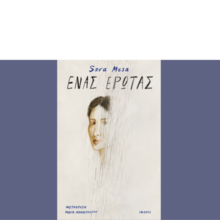 """""""Ένας έρωτας"""", το νέο φιλόδοξο μυθιστόρημα της Sara Mesa"""