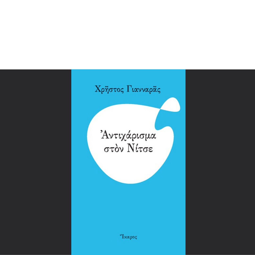 Αντιχάρισμα στον Νίτσε, το νέο βιβλίο του δημοφιλούς Έλληνα στοχαστή και φιλοσόφου Χρήστου Γιανναρά