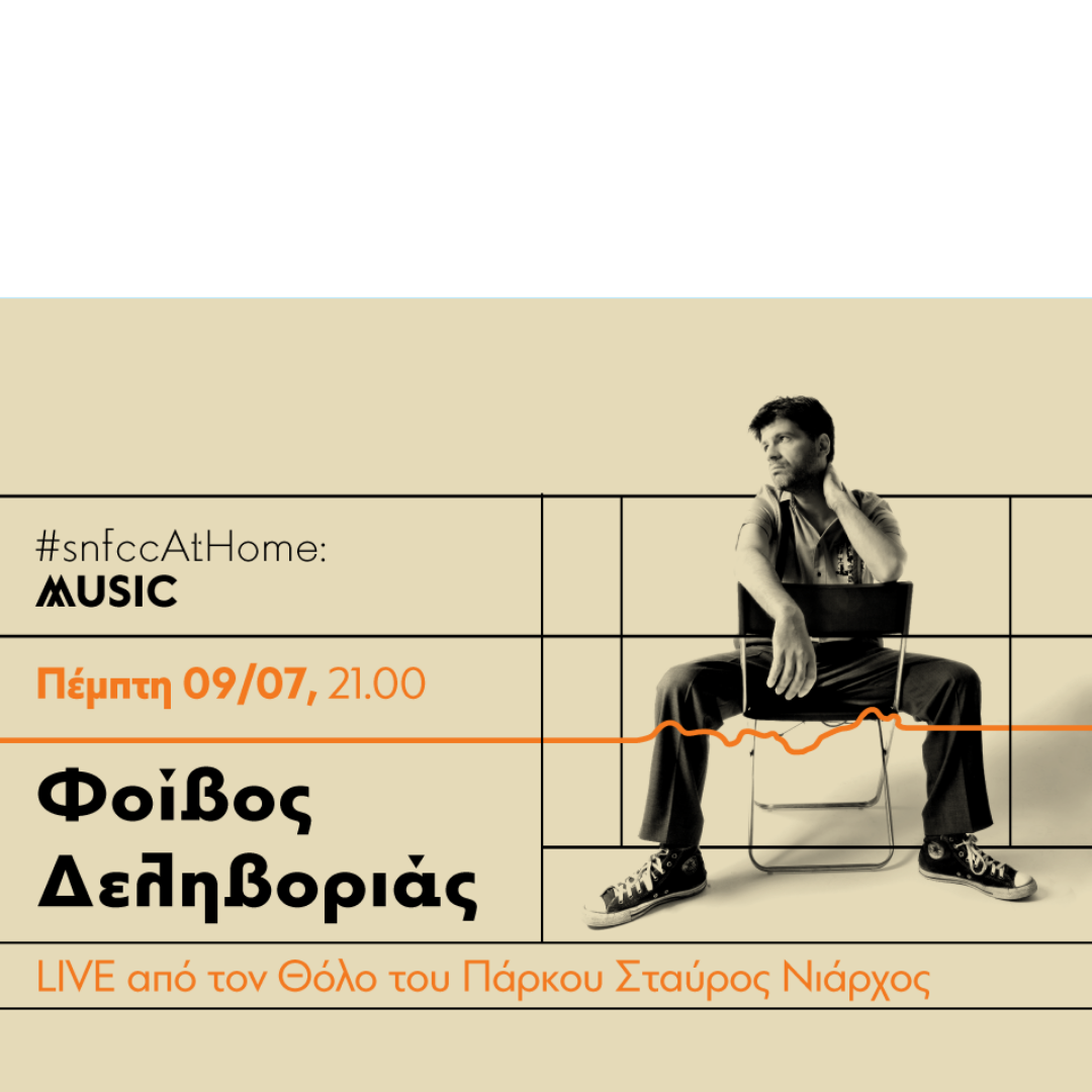 #snfccAtHome: music Ο Φοίβος Δεληβοριάς LIVE  από το Πάρκο Σταύρος Νιάρχος