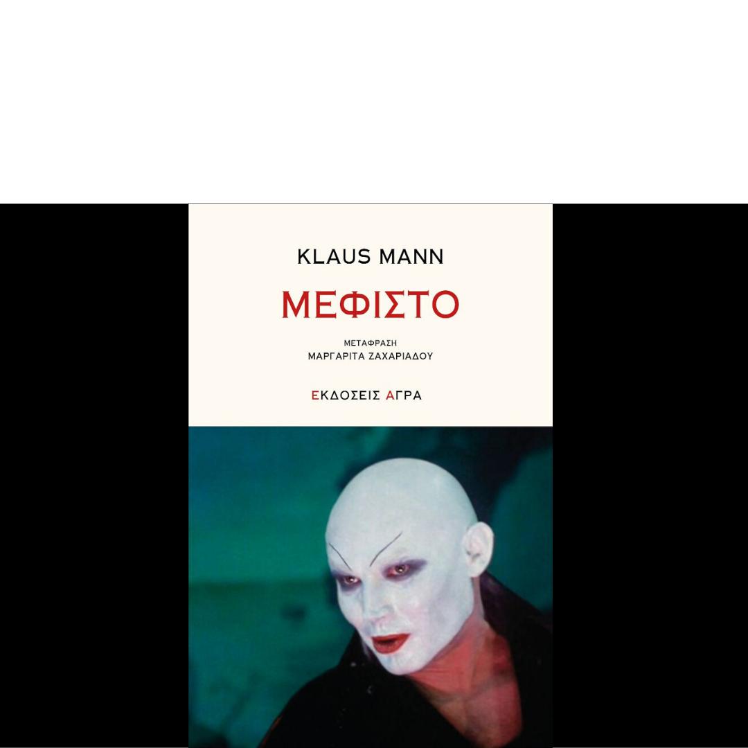 """""""ΜΕΦΙΣΤΟ"""" του KLAUS MANN από τις Εκδόσεις Άγρα"""