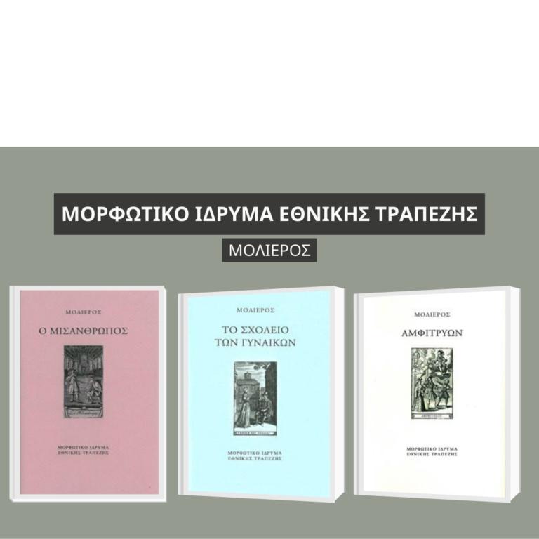 Μολιέρος | Τρεις ιστορικές μεταφράσεις σε κασετίνα από το Μορφωτικό Ίδρυμα Εθνικής Τραπέζης