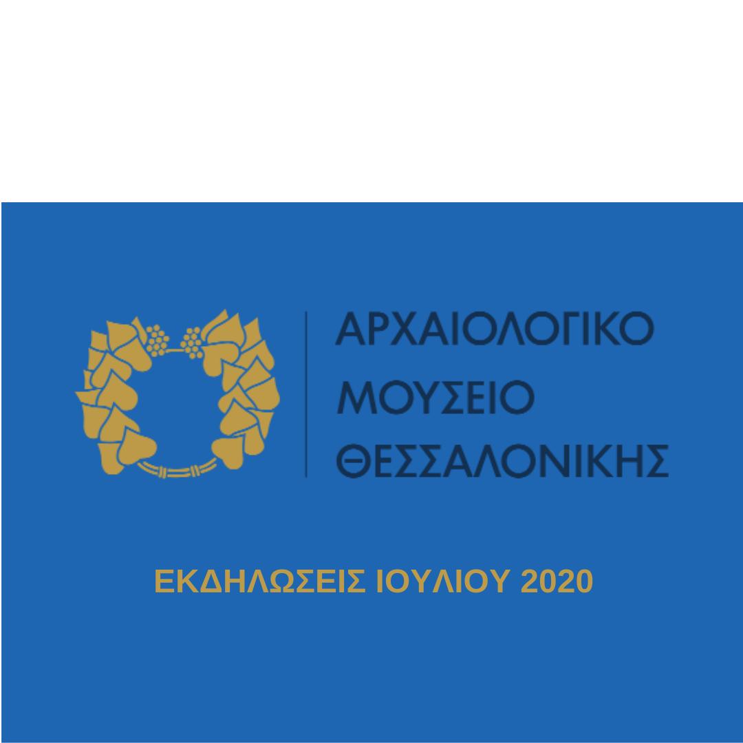 Αρχαιολογικό Μουσείο Θεσσαλονίκης: Εκδηλώσεις Ιουλίου 2020