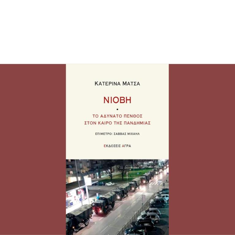 ΝΙΟΒΗ – ΤΟ ΑΔΥΝΑΤΟ ΠΕΝΘΟΣ ΣΤΟΝ ΚΑΙΡΟ ΤΗΣ ΠΑΝΔΗΜΙΑΣ της Κατερίνας Μάτσα