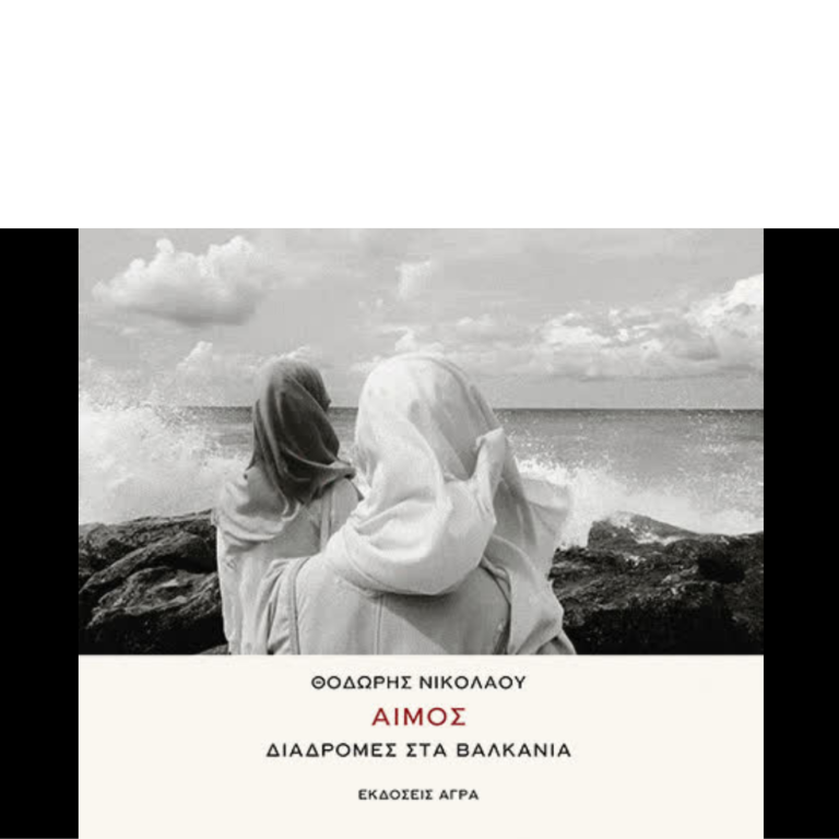 """Έκθεση φωτογραφίας """"Διαδρομές στα Βαλκάνια"""""""