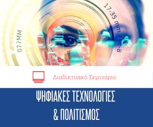 Ψηφιακές Τεχνολογίες & Πολιτισμός