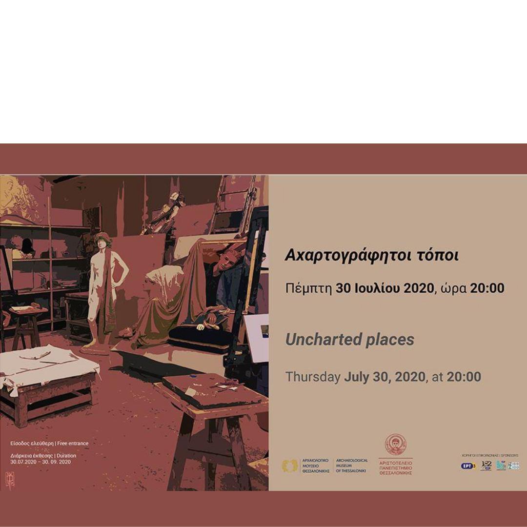 """Έκθεση """"Αχαρτογράφητοι τόποι"""" στο Αρχαιολογικό Μουσείο Θεσσαλονίκης"""