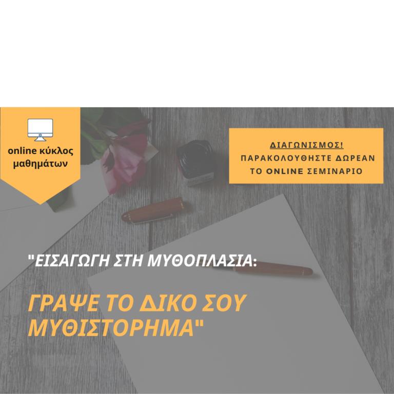 """Διαγωνισμός: Παρακολουθήστε δωρεάν το online σεμινάριο """"Γράψε το δικό σου μυθιστόρημα"""""""
