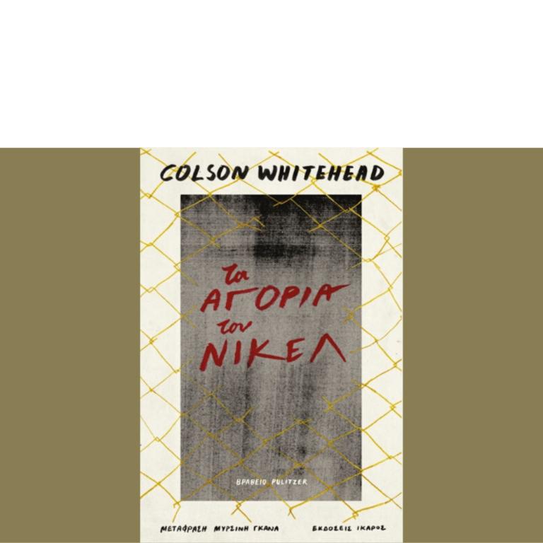 """""""Τα αγόρια του Νίκελ"""", Το βραβευμένο με το Pulitzer 2020 μυθιστόρημα του Colson Whitehead"""