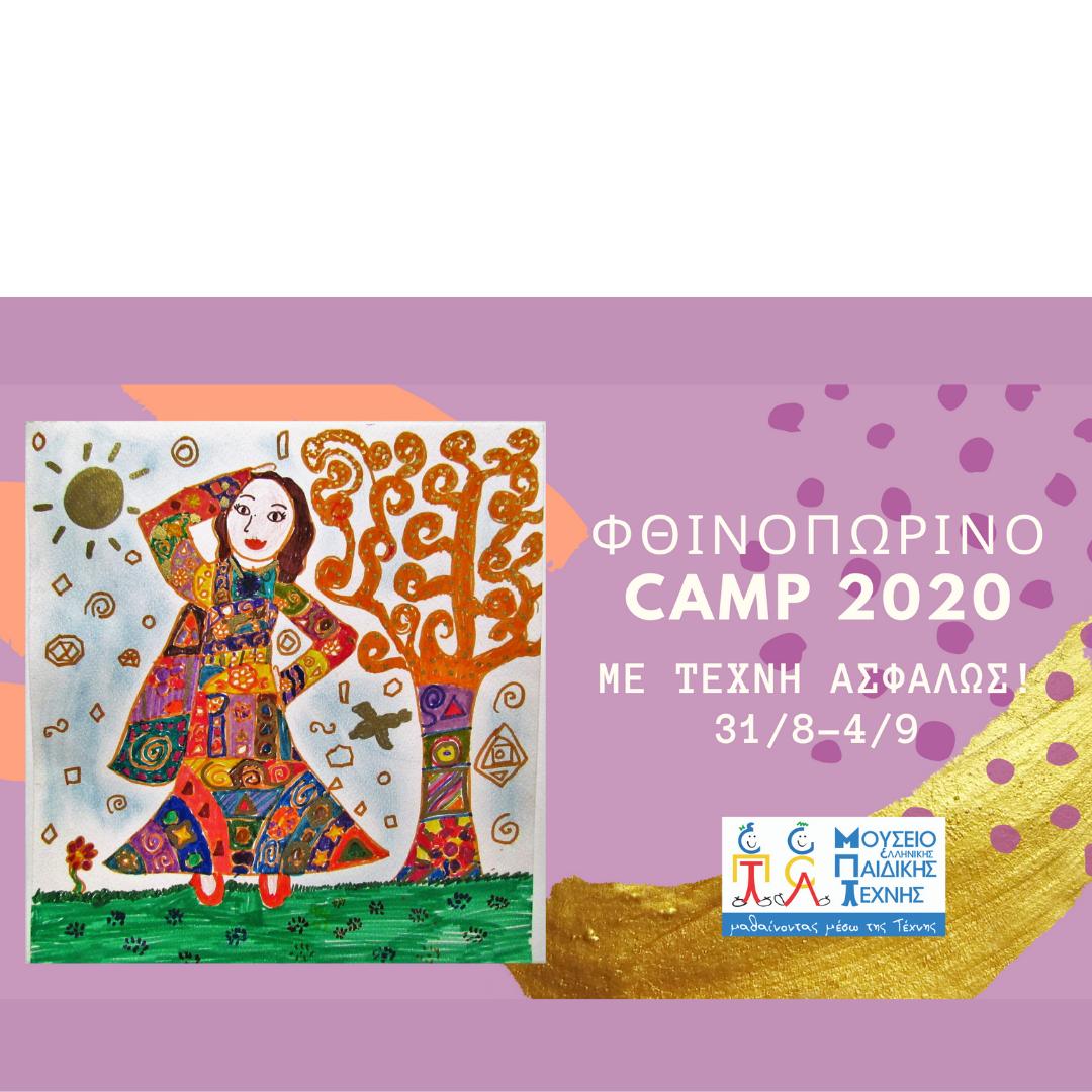 Φθινοπωρινό camp στο Μουσείο Ελληνικής Παιδικής Τέχνης