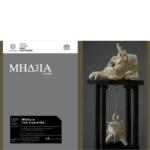 Συμβαίνει τον Σεπτέμβριο στο Αρχαιολογικό Μουσείο Θεσσαλονίκης