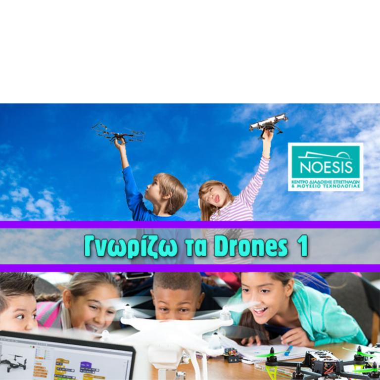 Γνωριμία με τα drones 1 -Ασημένια φτερά
