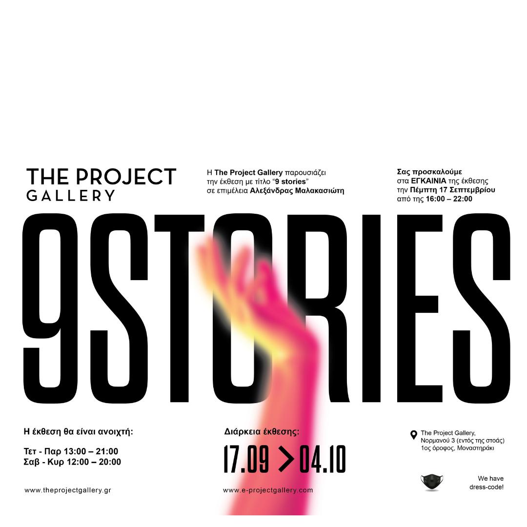 """Εικαστική έκθεση """"9 stories"""", The Project Gallery"""