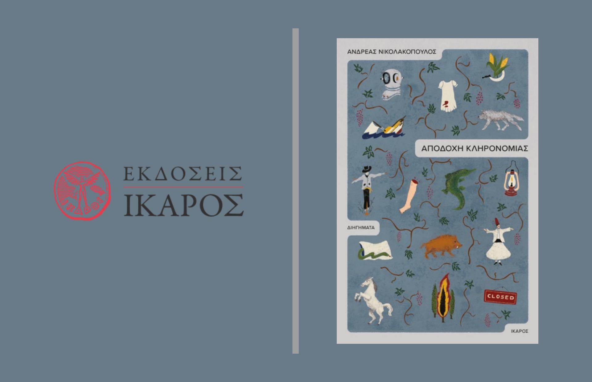 """""""Αποδοχή κληρονομιάς"""" Συλλογή διηγημάτων του Ανδρέα Νικολακόπουλου"""