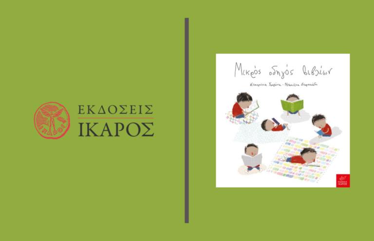 """""""Μικρός οδηγός βιβλίων"""" της Σταυρούλας Παγώνα σε εικονογράφηση της Ντανιέλας Σταματιάδη"""