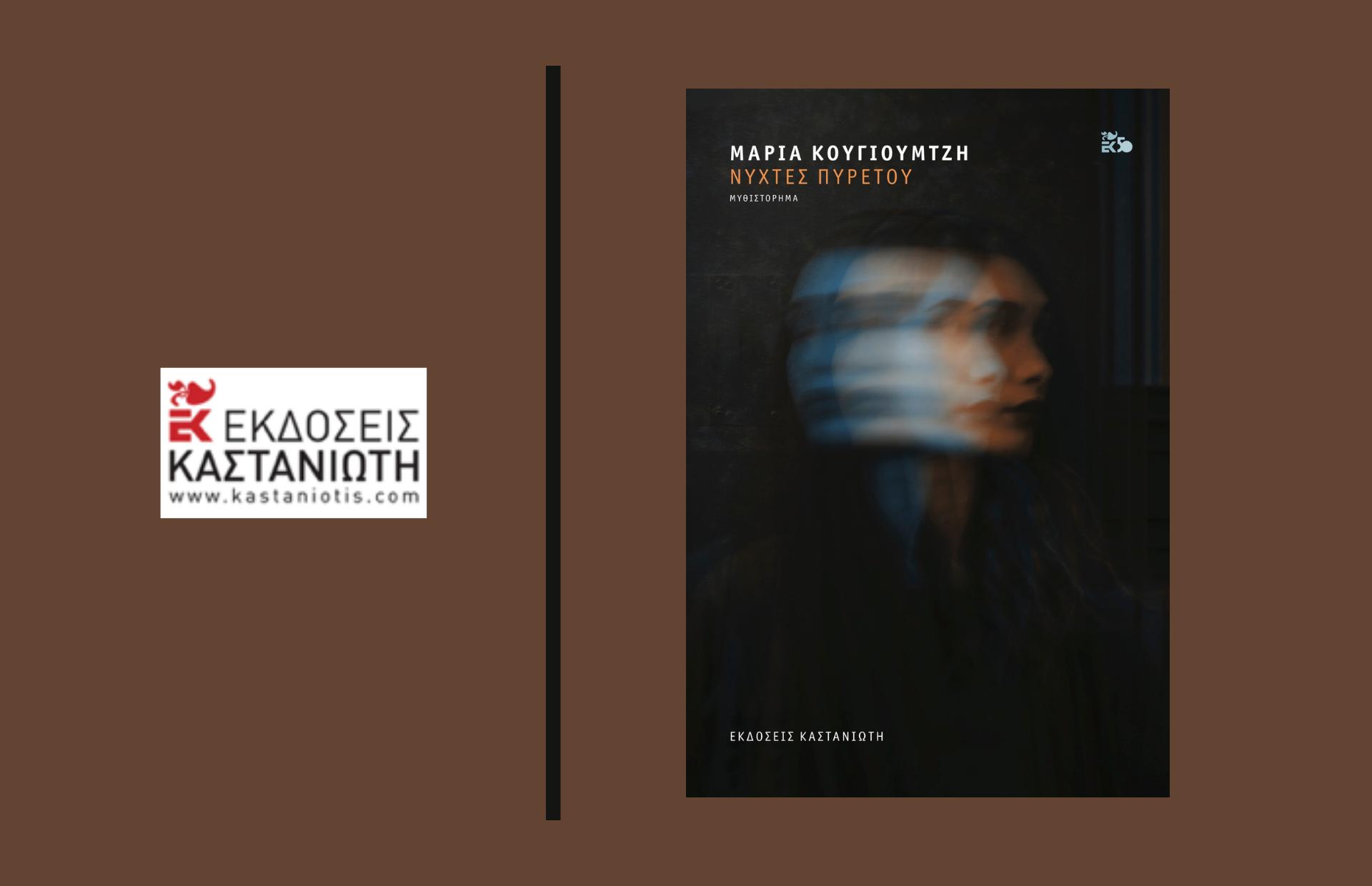 """""""Νύχτες πυρετού"""", από τις εκδόσεις Καστανιώτη"""