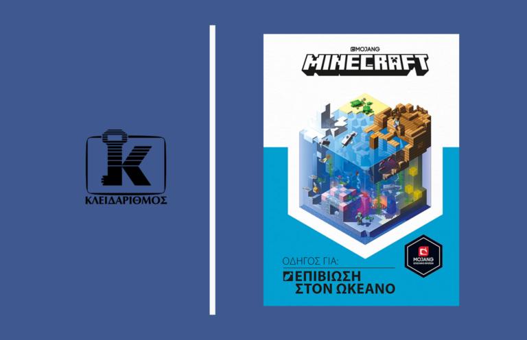 """Minecraft, Οδηγός για επιβίωση στον ωκεανό"""