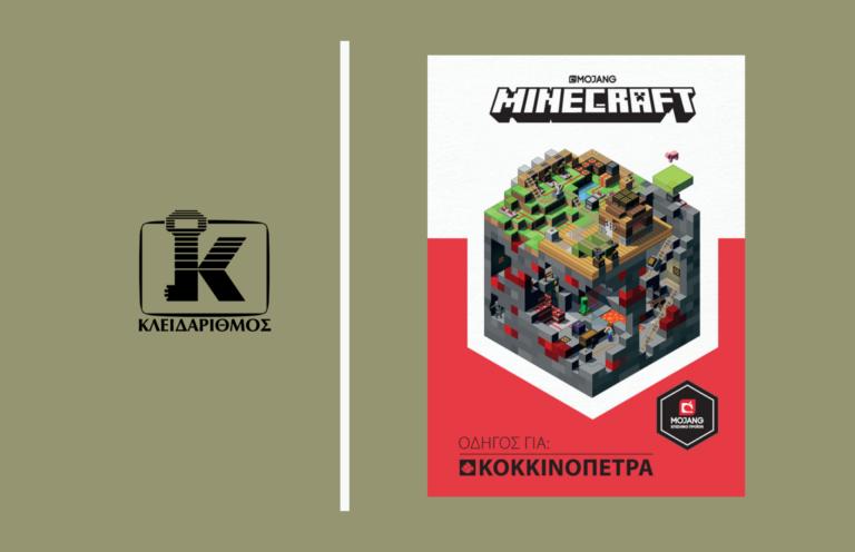 """""""Minecraft, οδηγός για κοκκινόπετρα"""""""