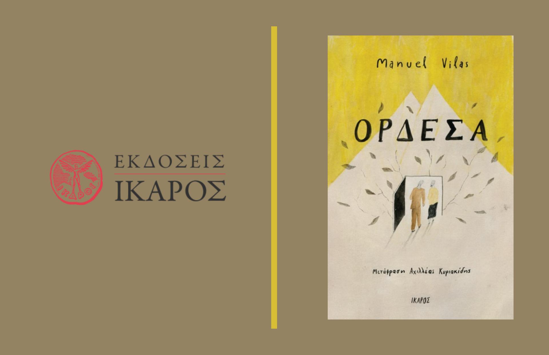 """""""Ορδέσα"""", σε μετάφραση του Αχιλλέα Κυριακίδη"""