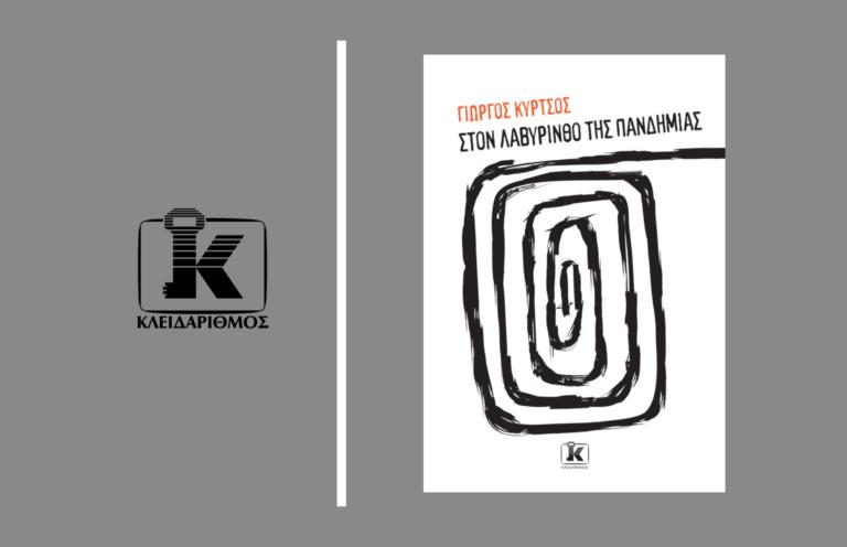 """""""Στον λαβύρινθο της πανδημίας"""", από τις εκδόσεις Κλειδάριθμος"""