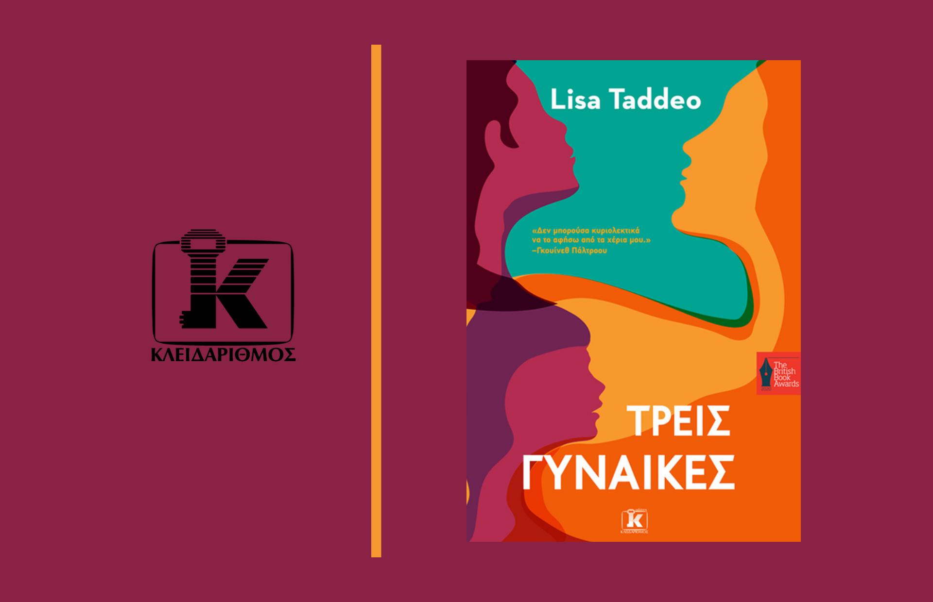 """""""Τρεις γυναίκες"""", από τις εκδόσεις Κλειδάριθμος"""
