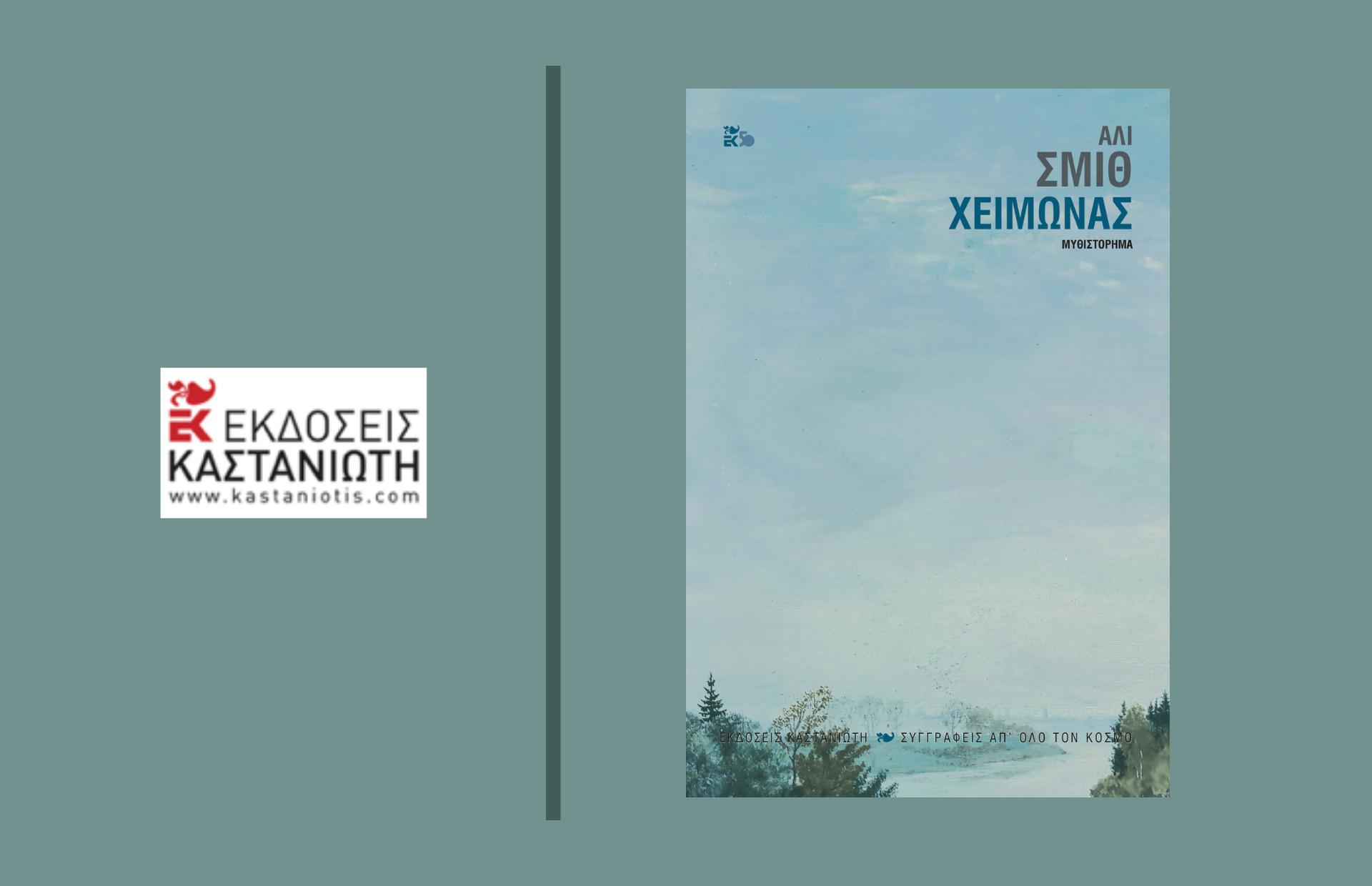 """""""Χειμώνας"""", από τις εκδόσεις Καστανιώτη"""