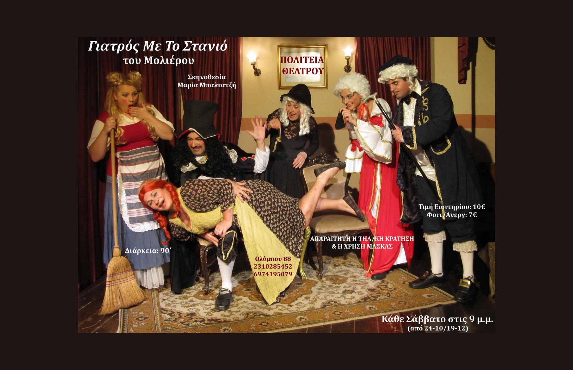 """""""Γιατρός Με Το Στανιό"""" του Μολιέρου, στην Πολιτεία Θεάτρου"""