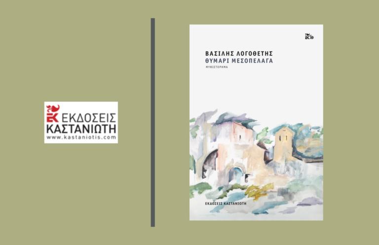 """""""Θυμάρι μεσοπέλαγα"""", από τις εκδόσεις Καστανιώτη"""