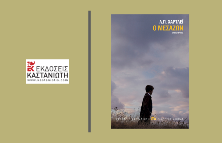 """""""Ο μεσάζων"""" από τις εκδόσεις Καστανιώτη"""