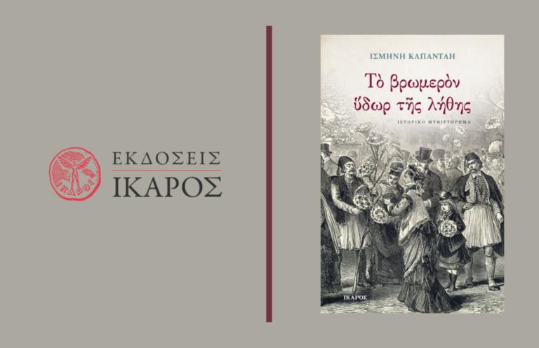 """""""Το βρωμερόν ύδωρ της λήθης"""", το ιστορικό μυθιστόρημα της Ισμήνης Καπάνταη"""